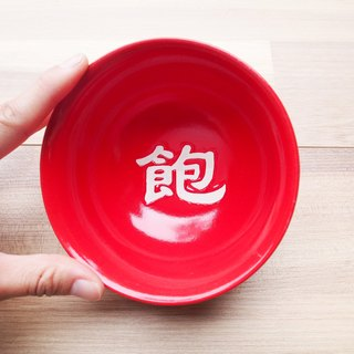 red fill bowl