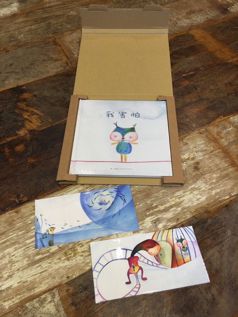 Glory rolls the sun ・ I am afraid of illustration picture book ・ With postcard / gift box 【Limited Edition】