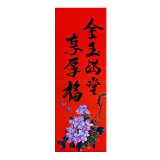 Spring couplets Spring Festival stickers / full of good fortune to enjoy the hall