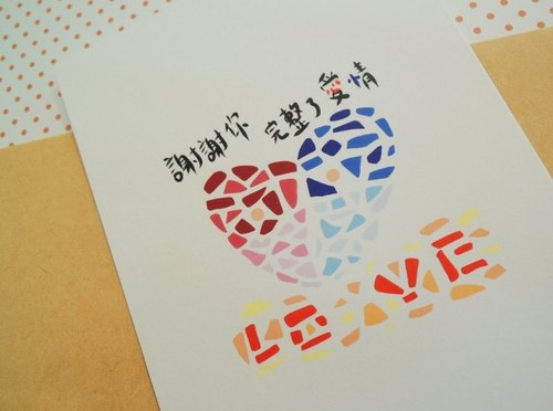 Thank you complete love postcard