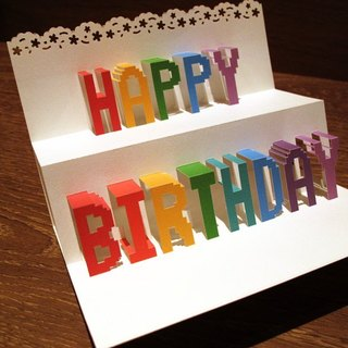 Three-dimensional paper sculptures birthday card - bright solid color