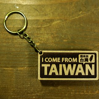 I am from Taiwan wooden key ring I come from Taiwan-Map version