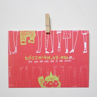 You are the only one in the world. /Magai's postcard