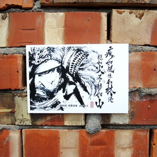 [Sumi-e postcard] Shingen Takeda (3)