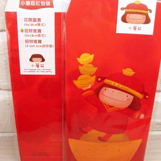 Small mushroom red bag B section - Lucky Fortune