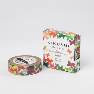Kikusui KIKUSUI story tape and paper tape Life Series! - Butterfly Effect