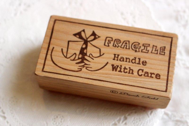 【好評加售】請小心輕放 木頭印章