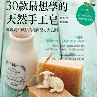 30, most want to learn natural handmade soap: Nana mom does everything he knows classic recipe open to the public