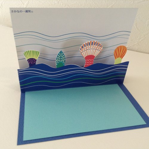 Pop-up Card: tail (Fish tail)