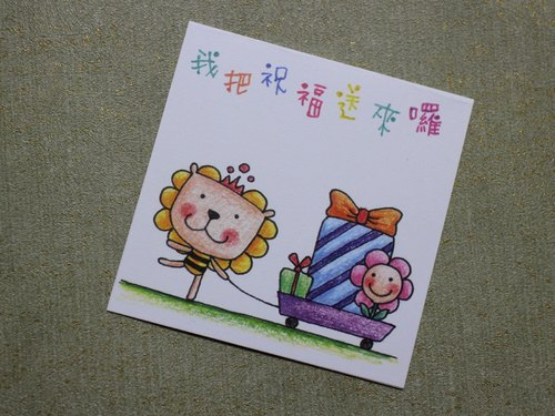 Small Card _ Birthday Card / Universal Card (Lion and Lion)