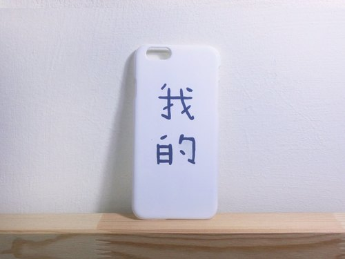 My Phone Case Mine Hand-painted phone shell can be customized name IPHONE, HTC, SONY, SAMSUNG, ASUS, OPPO Hand-painted Hand-painted