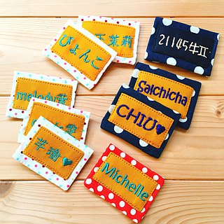*Not Sold Separately* WaWu Fabric embroidery Word Name Tag