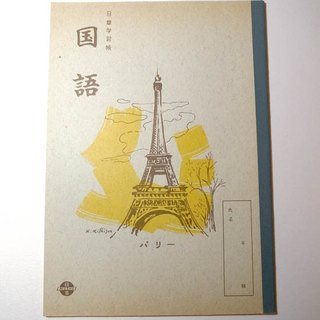 Showa era old notebook - Mandarin Middle School exercise books Paris