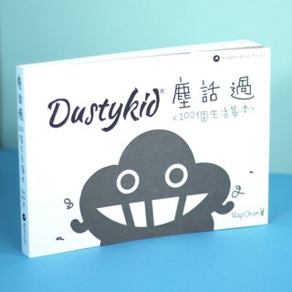 "<A Heartwarming Book> Dustykid - ""100 Basics About Life"" by Rap Chan"