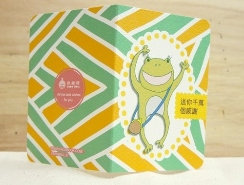 Sewing ball Universal Card (frog - give you ten million thanks)
