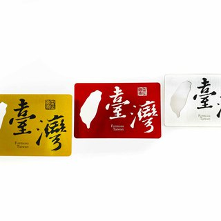 Taiwan bottle open card │ calligraphy Taiwan │ a total of 3 colors
