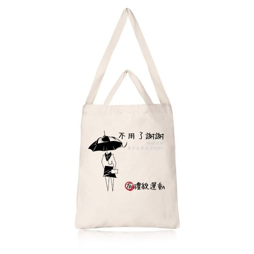 Polite Sports - No, thank you ladies papers straight canvas bag