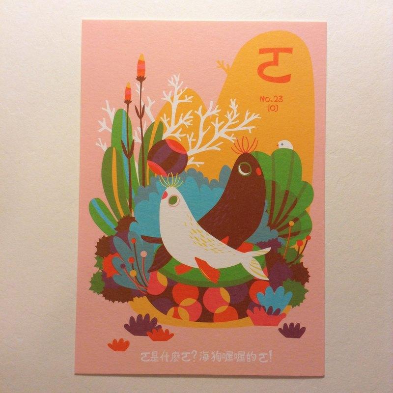 ㄅㄆㄇ字卡明信片:ㄛ是海狗喔喔的ㄛ