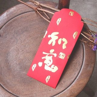 "Red Envelope/ Gold Stamping in Chinese Character""如意""/ Medium Size"