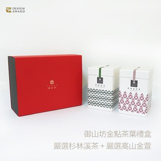 [Mountain House] Gold Point Design Tea Gift Box (Sam Lin Xi Tea + Alpine Gold Tea)