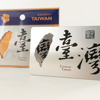Taiwan open bottle │ calligraphy Taiwan │ silver