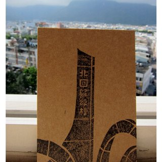 Tropic of Cancer - hand carved chapter kraft paper postcard