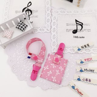 C17-Pacifier chain + Pingfu bag value concession package Miyue must vanilla pacifier to send name