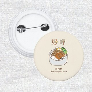 Braised pork rice pin badge AQ1-CCTW1
