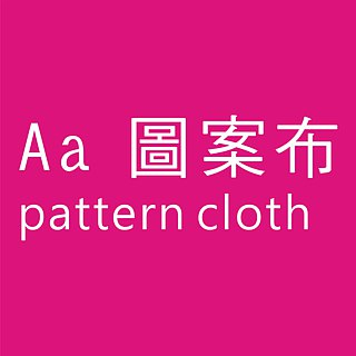 *Aa pattern cloth reference color card*