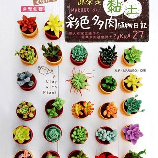 The original clay! MARUGO の color succulents Diary: natural materials. Style groceries. Art basin is lazy at home can make の classic Succulents clay ZAKKA.27