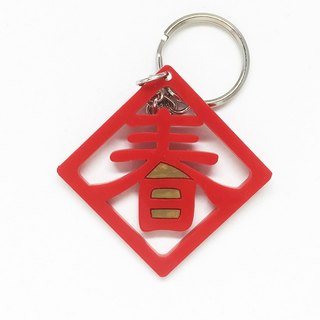 Spring couplets Acrylic key ring