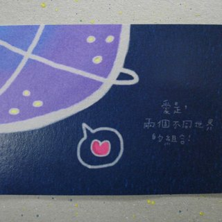 Ades Wan Planet Postcards Series - a total of four single-sided card