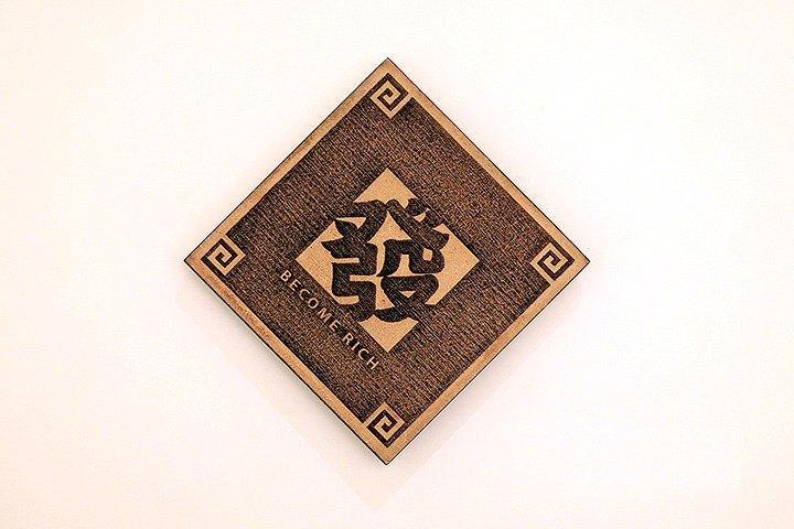 木製單字春聯-發 Become Rich