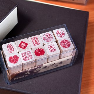 Cute Petite Stamp Set - China Style 2