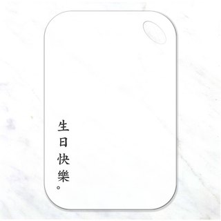 [Happy Birthday] Fujitsu antibacterial cutting board - Text | Exclusive Offer