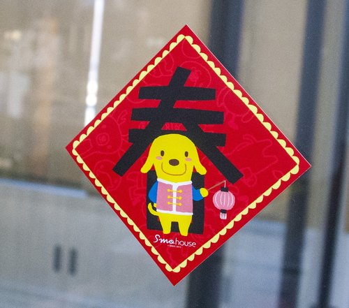 {R} auspicious Spring Festival squeaky little sticker: spring to dog fido