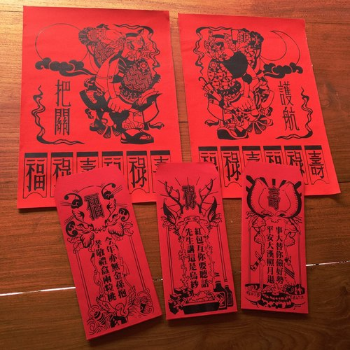 Street wind God and the truth Shoulong red envelopes package