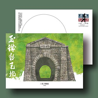 Pingxi Line Postcards