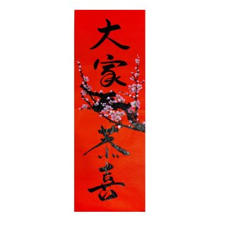 Spring couplets Spring Festival stickers / everyone congratulate Mei five blessings