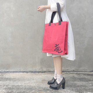 Canvas long and slim shopping bag