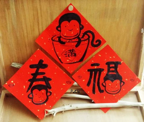 Monkey couplets - Chunfu (not traditional couplets)