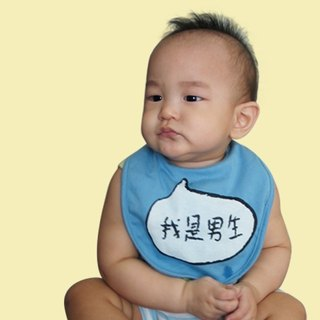 CLARECHEN Baby Sounding Bib_I'm Boy Chinese