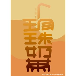 [Jiang Tang - Postcard Text] Jane milk (Taiwan Taiwanese snacks specialties pearl milk tea)