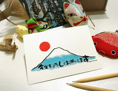 [Year Limited] の first day out - a Fuji Greeting Cards