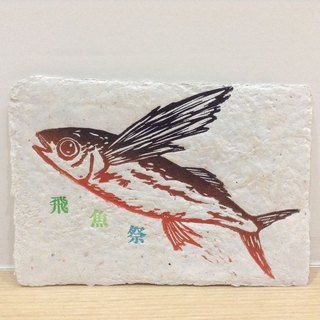 Lanyu Flying Fish - plus handsheets type - manual version printed postcards