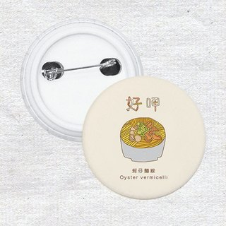 Oyster vermicelli pin badge AQ1-CCTW6