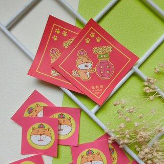 【Increase】 blessing money Chai / stickers