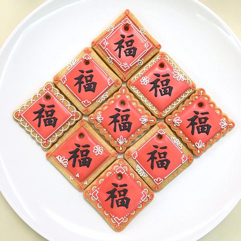 福/春/囍字 春聯好福氣 糖霜餅乾 12片組禮盒 (收涎/新年/長輩禮)