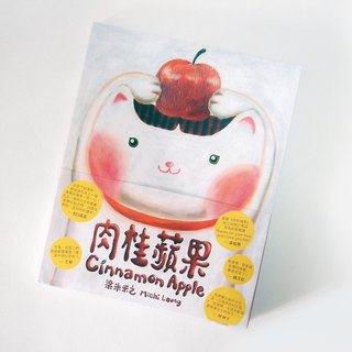 """Apple Cinnamon"" Cinnamon Apple Liang Mimi's picture book illustration Illustration Illustrations"
