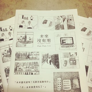 未來沒有用 The Future is Useless Zine 小誌 第二版